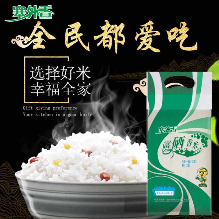 塞外香富硒香米2.5kg