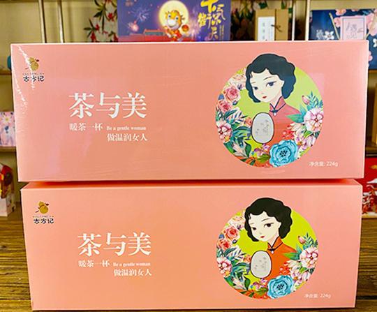 古方记茶与美224g/盒(28袋*8g)